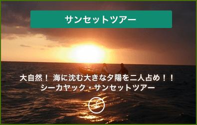 宮古島 サンセットツアー